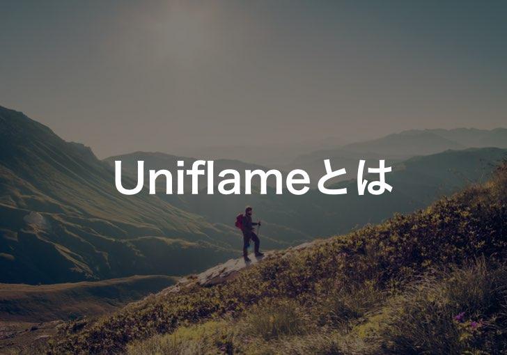 ユニフレーム(UNIFLAME)とは
