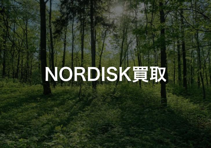 ノルディスク(NORDISK)買取なら