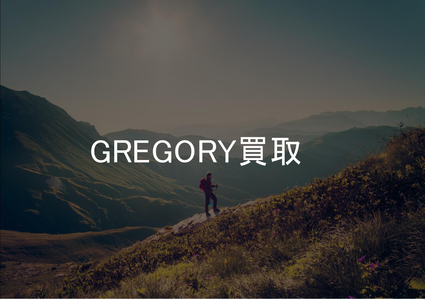 グレゴリー(GREGORY)買取なら