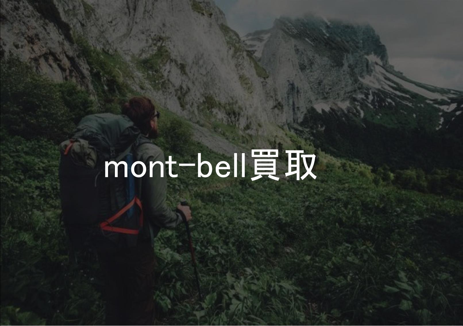 モンベル(mont-bell)買取なら