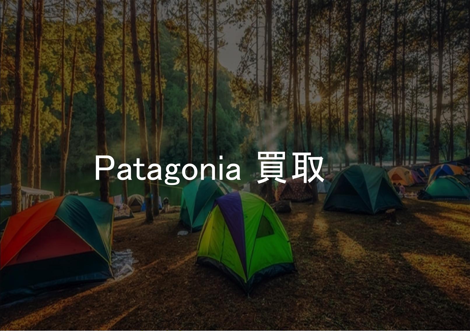 パタゴニア(Patagonia)買取なら
