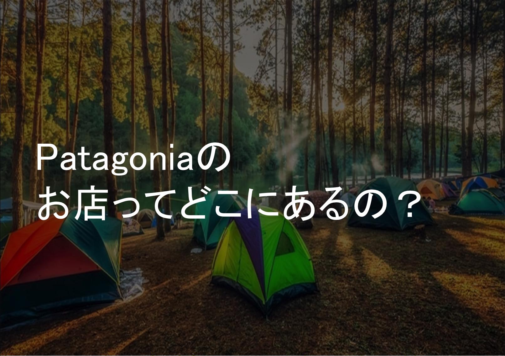 Patagonia(パタゴニア)のお店ってどこにあるの?