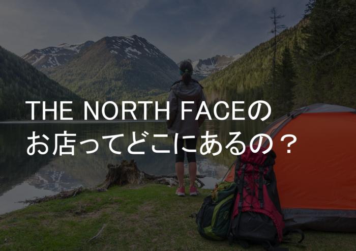 ノースフェース(THE NORTH FACE)のお店ってどこにあるの?