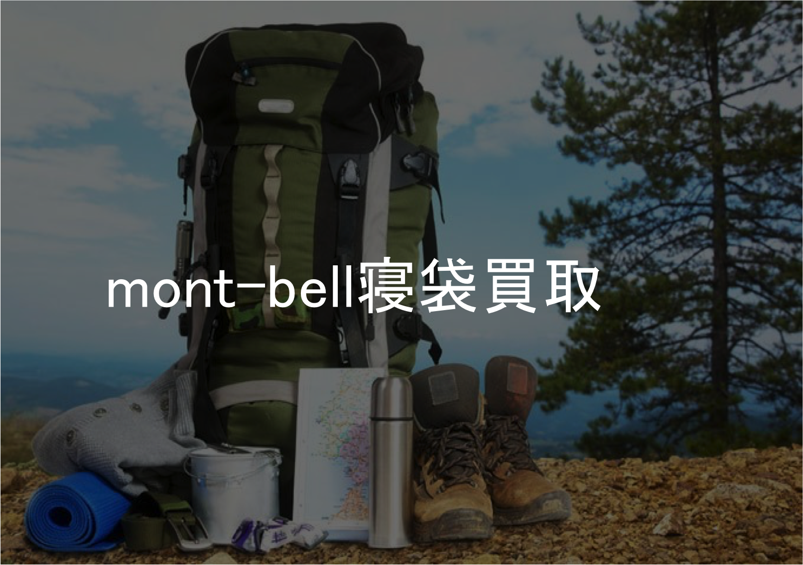 mont-bell 寝袋(シュラフ)買取なら