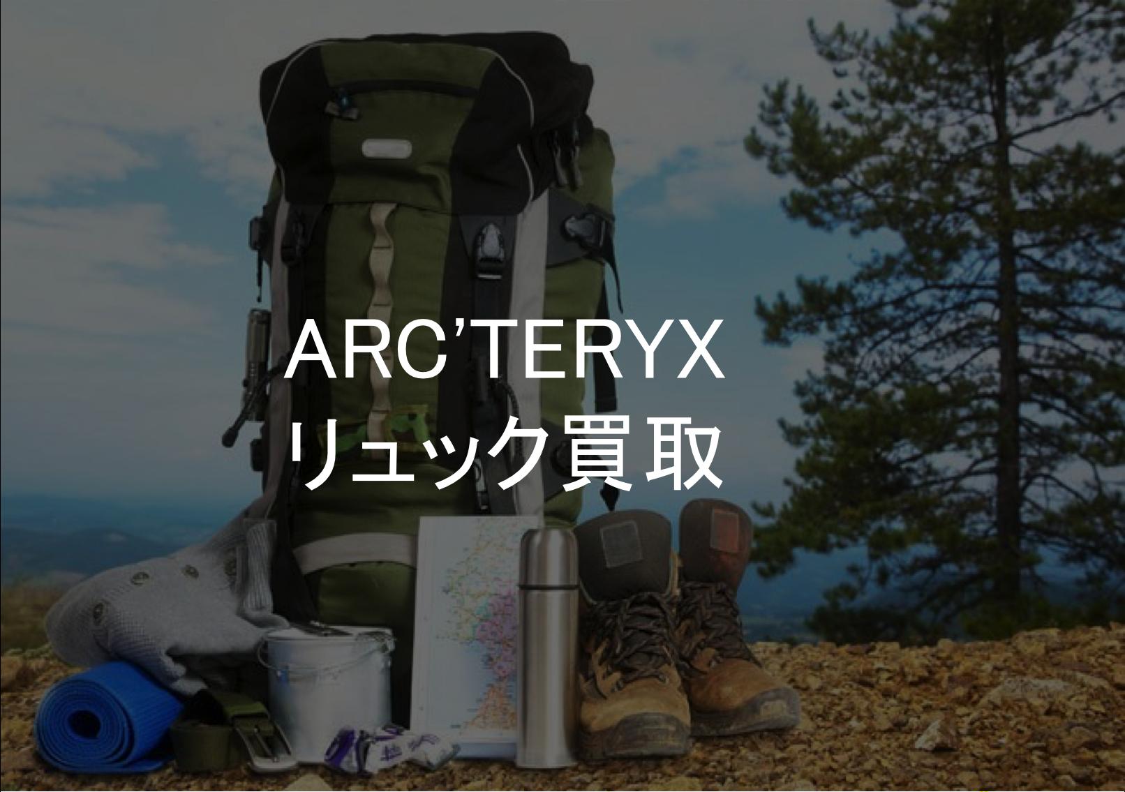 ARC'TERYX(アークテリクス)リュックサック/バックパック買取なら!