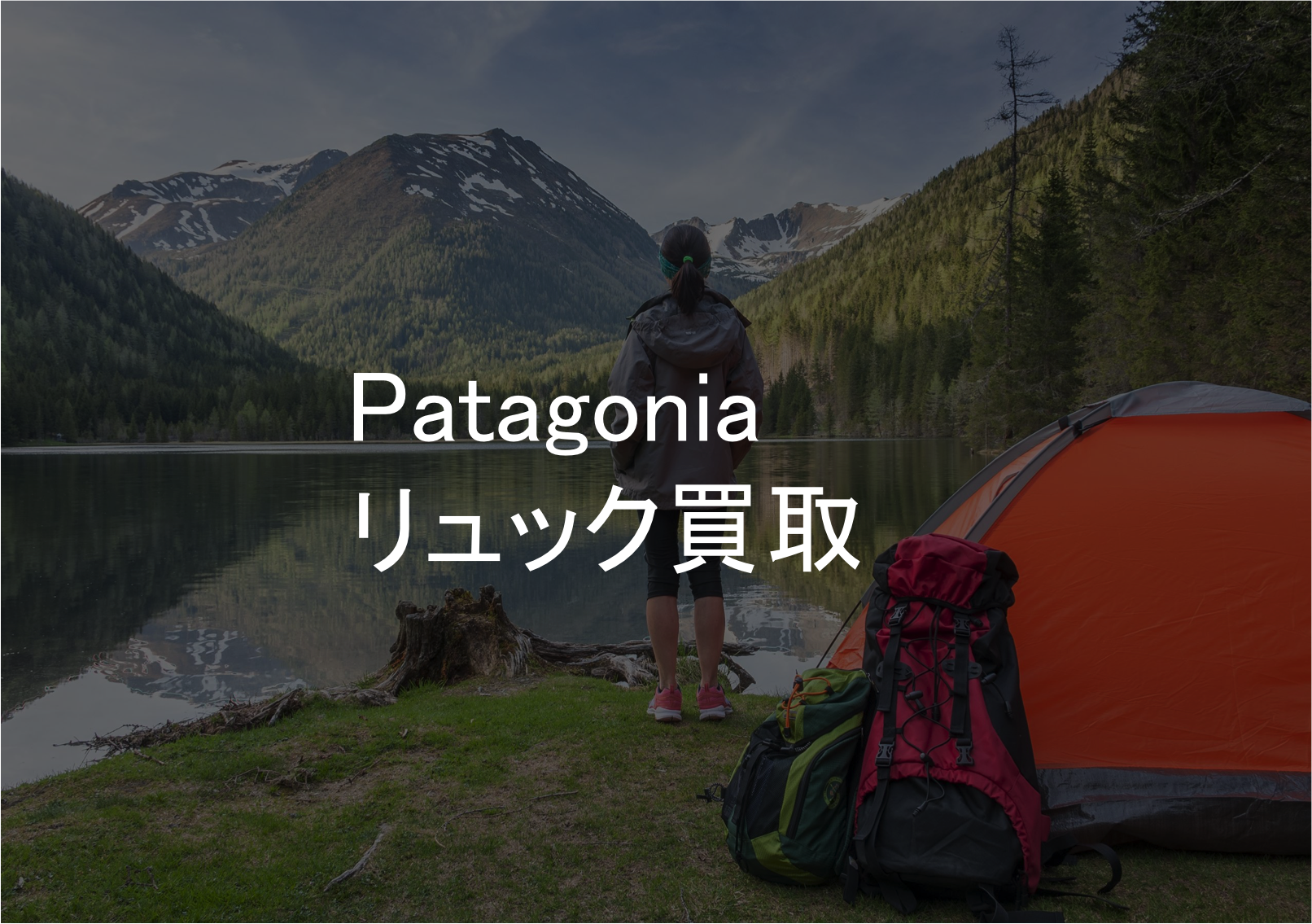 Patagonia(パタゴニア)リュックサック/バックパック買取なら!