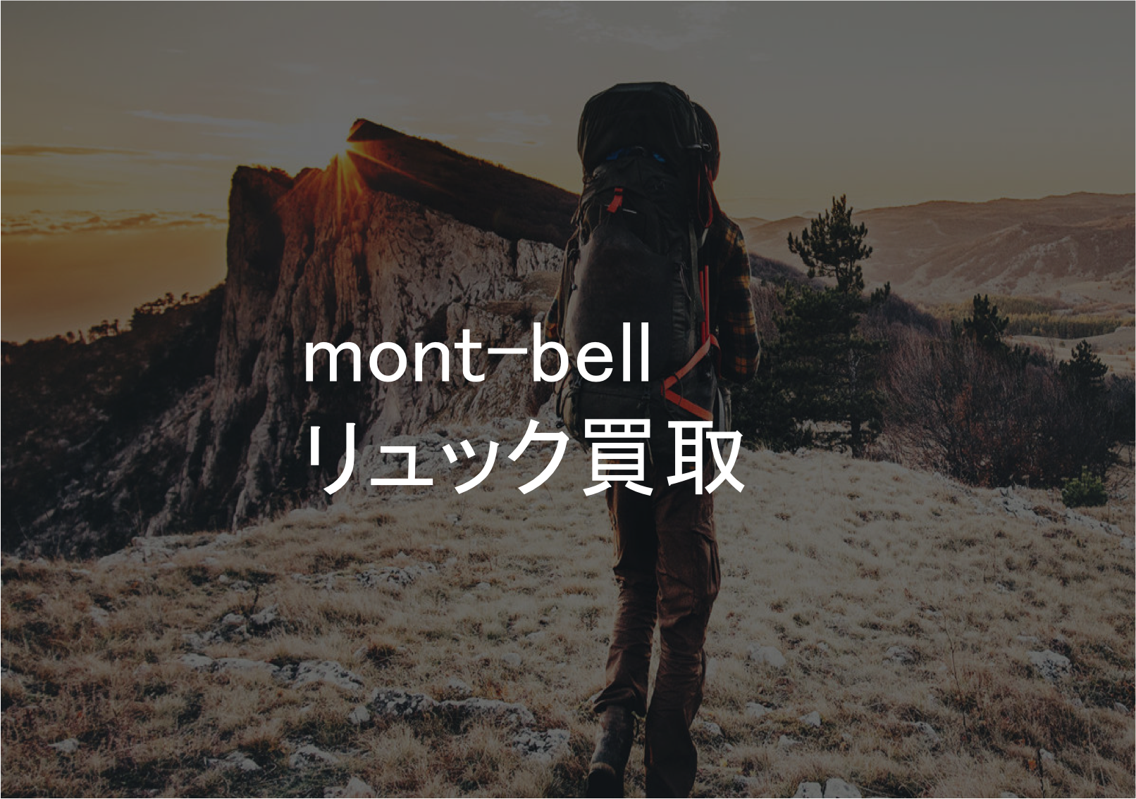 mont-bell(モンベル)リュックサック/バックパック買取なら!