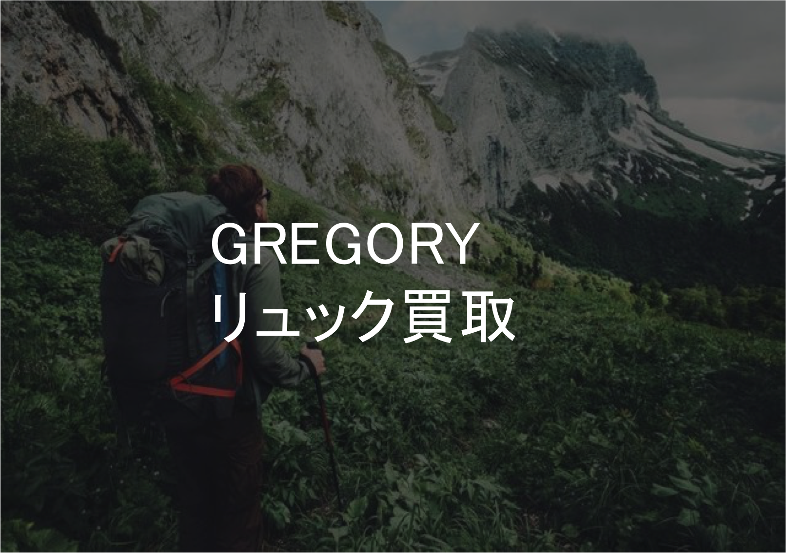 GREGORY(グレゴリー)リュックサック/バックパック買取なら!