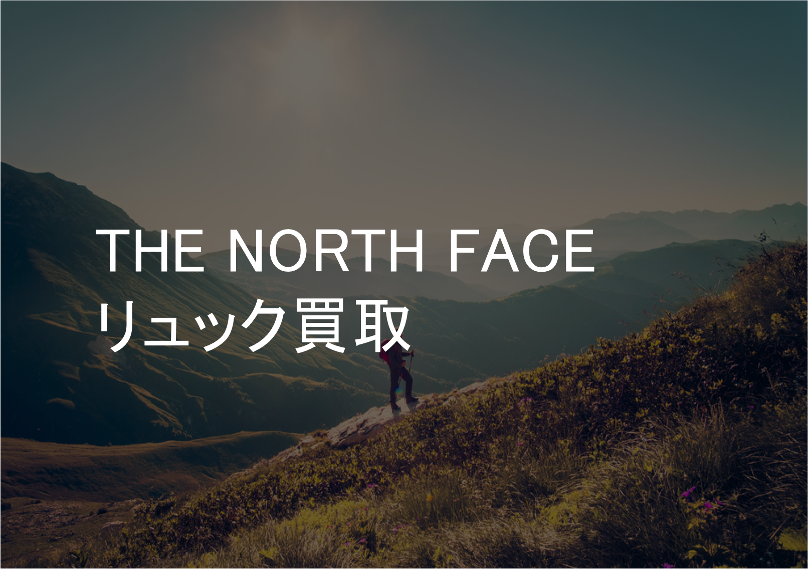THE NORTH FACE (ノースフェース)リュックサック/バックパック買取なら!