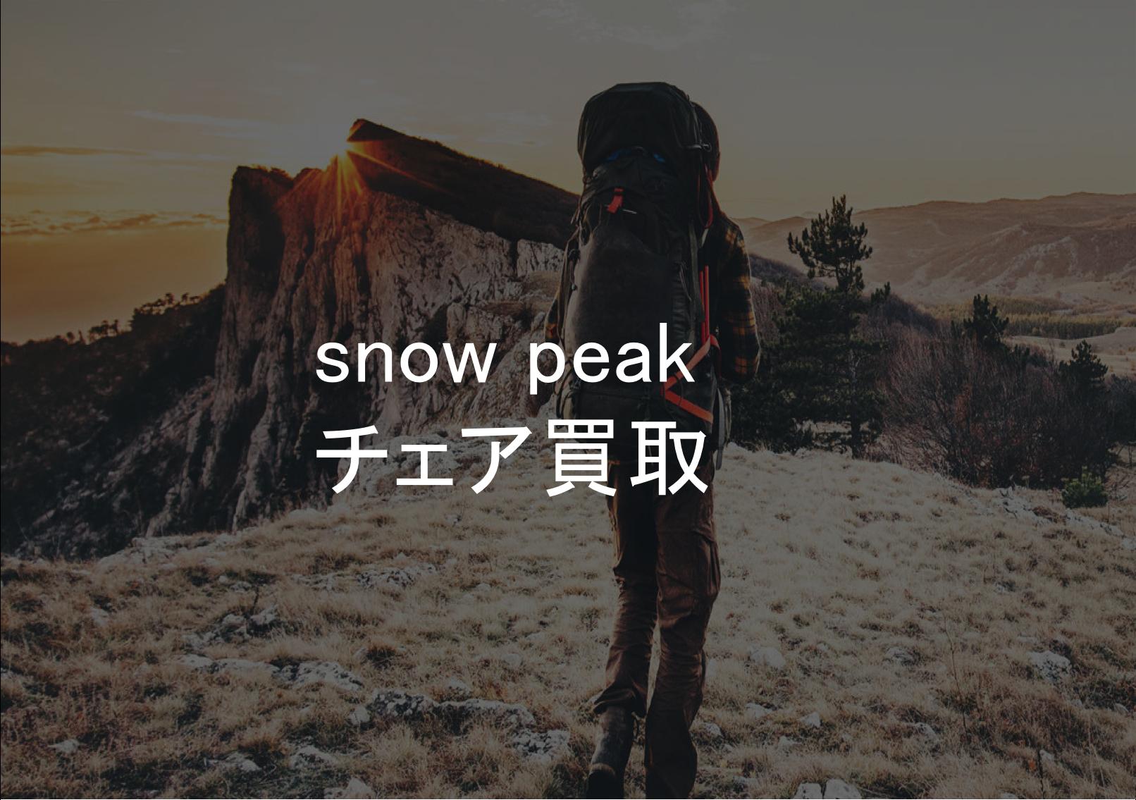 snow peak(スノーピーク)アウトドアチェア/キャンプチェア買取なら!