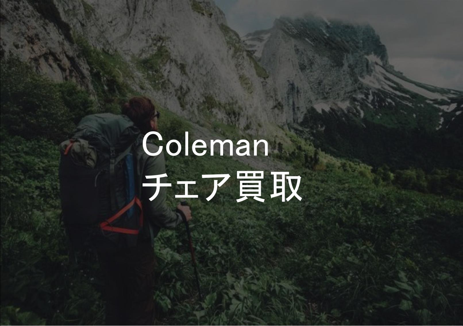 Coleman(コールマン)アウトドアチェア/キャンプチェア買取なら!