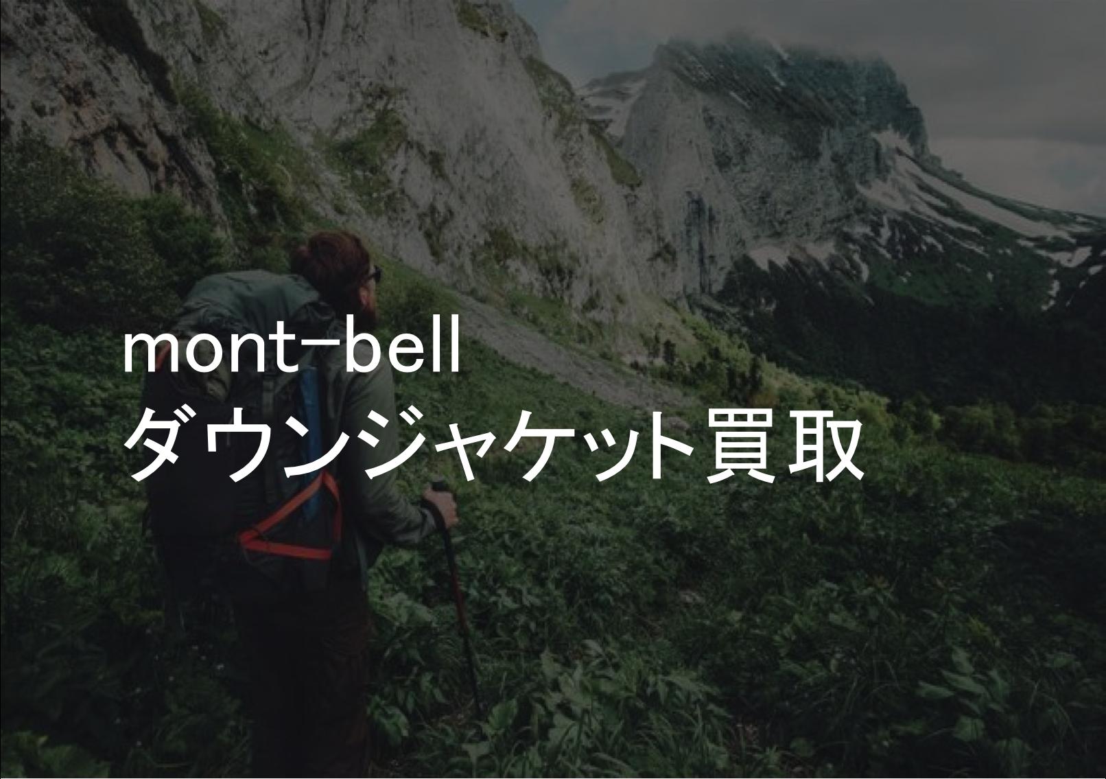 mont-bell(モンベル)ダウンジャケット買取なら