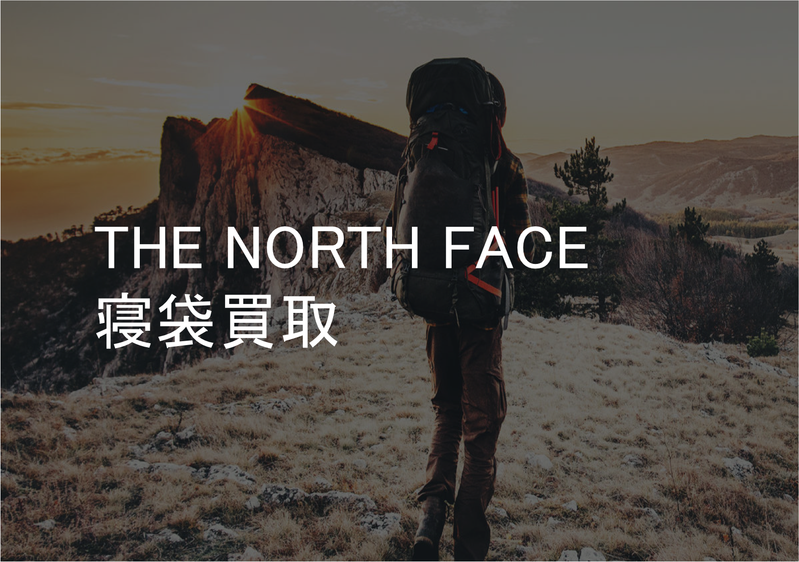 THE NORTH FACE寝袋買取なら