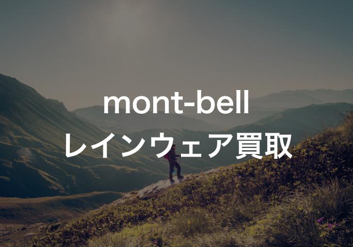 mont-bellレインウェア買取なら