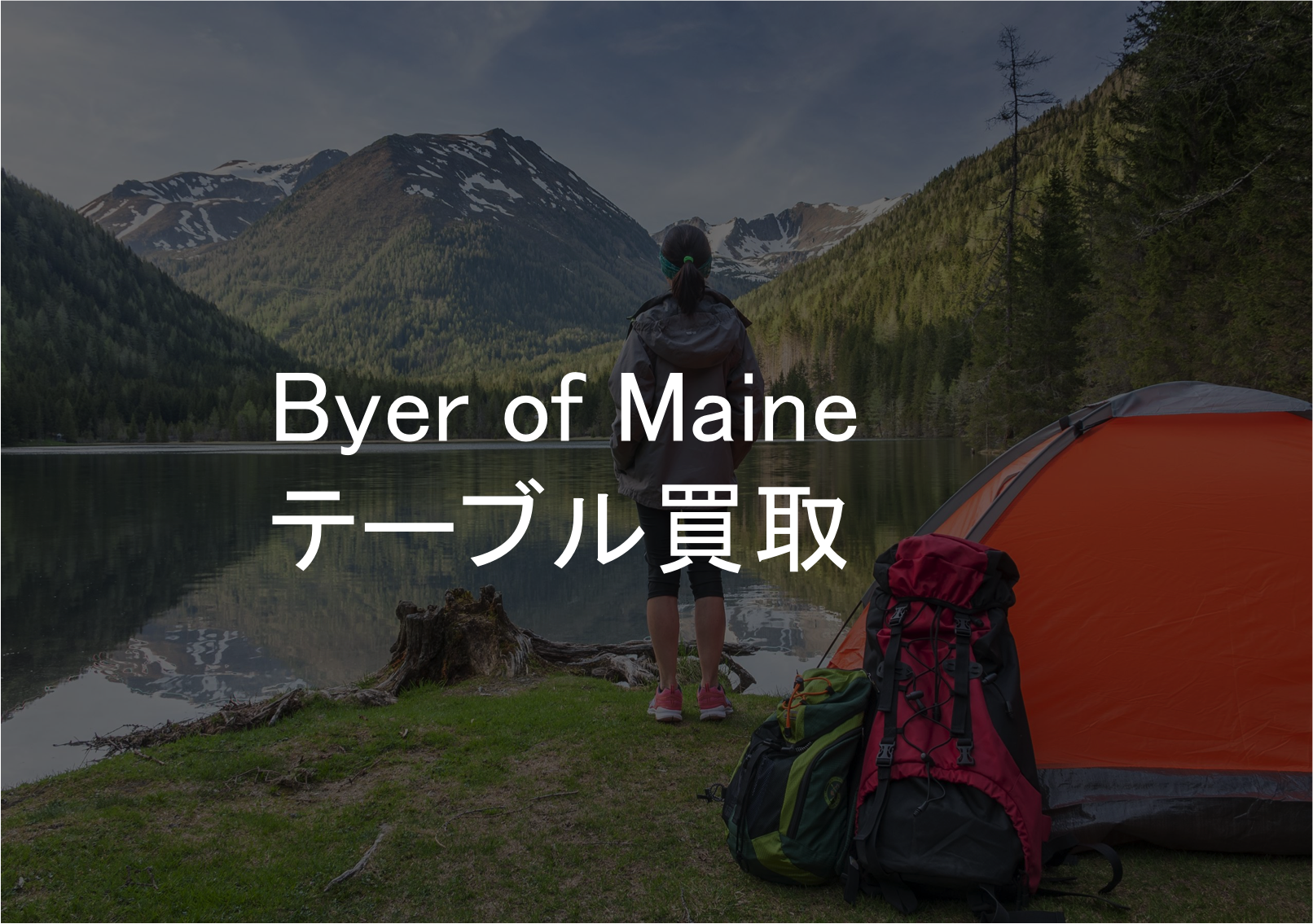 Byer of Maineテーブル買取なら