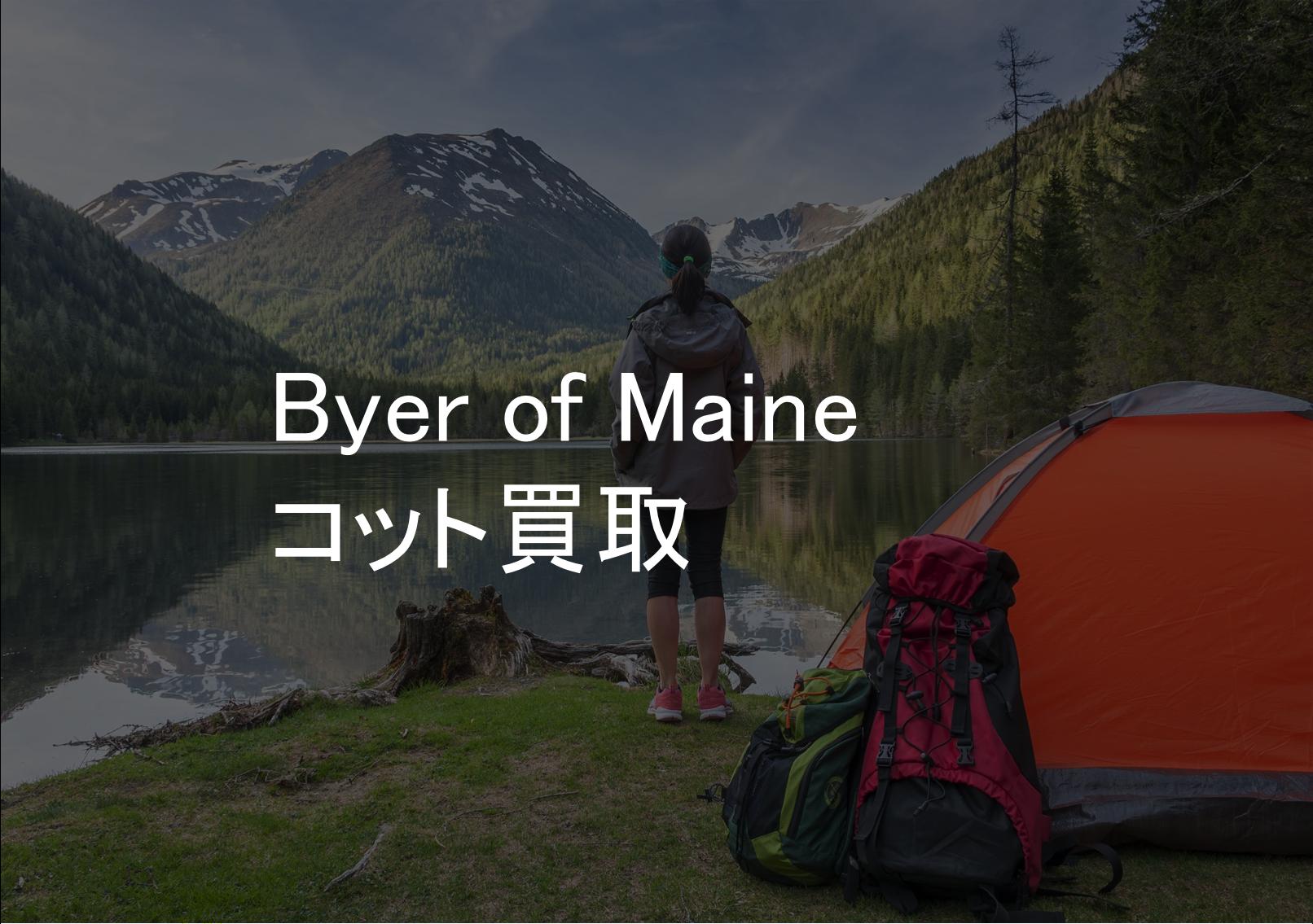Byer of Maine(バイヤーオブメイン)コット買取なら!
