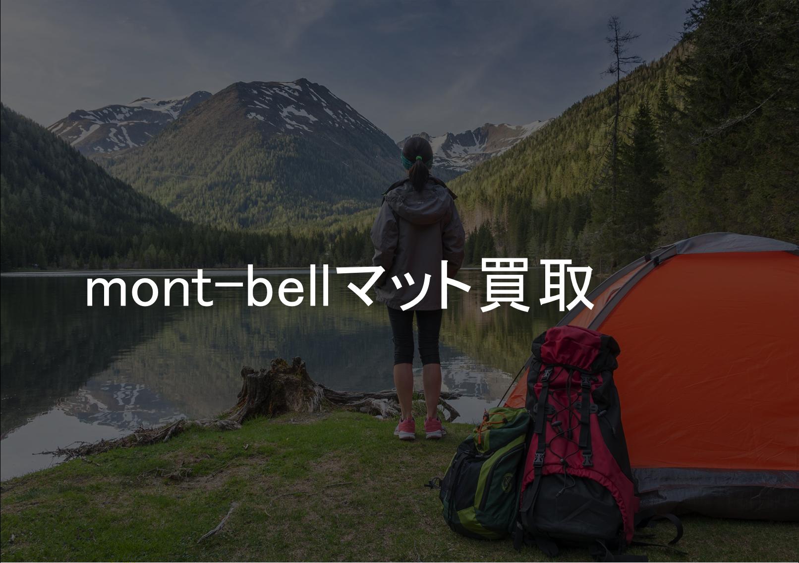 mont-bell スリーピングマット買取なら