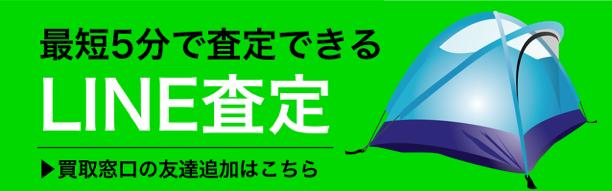 アウトドア高く買取ドットコムLINE査定