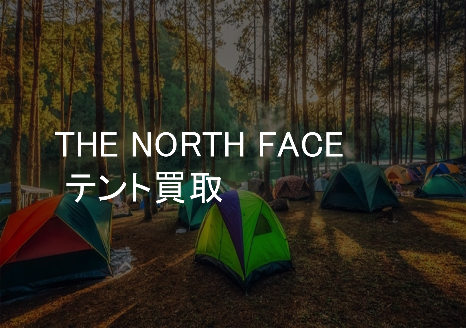 THE NORTH FACE テント買取なら