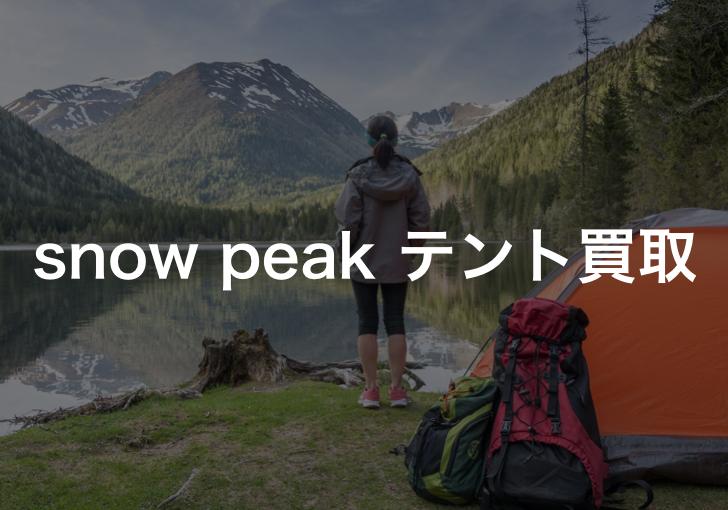snow peakテント買取なら